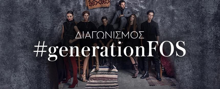 Διαγωνισμός #generationFOS