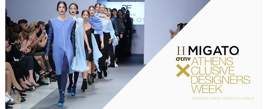 Η MIGATO στην Athens Xclusive Designers Week 2016